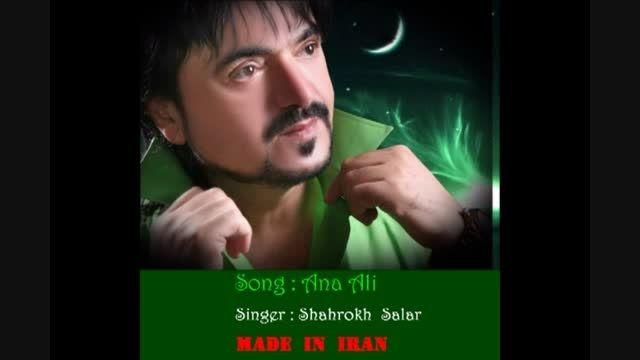 """آهنگ """"انا علی"""" از """"شاهرخ سالار"""" به مناسبت روز پدر"""