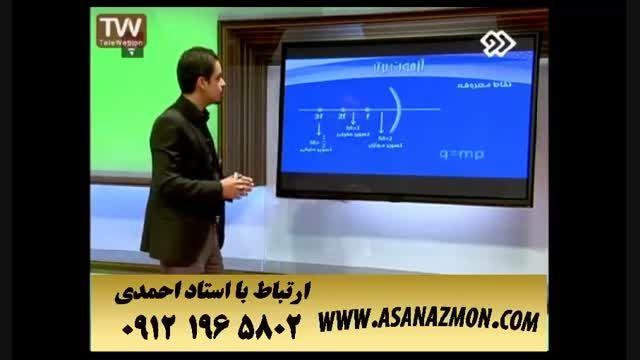 درس فیزیک - نمونه تدریس - تدریس و حل تست کنکور ۳