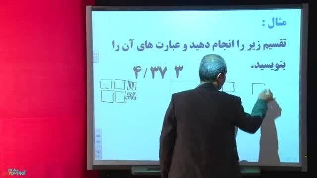 عددهای اعشاری از ریاضی ششم دبستان-داود رضایی