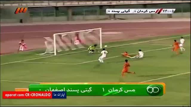 نتایج هفته ی اول لیگ دسته یک (نود ۲۶ مرداد)
