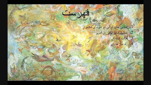 وضعیت نقاشی در ایران