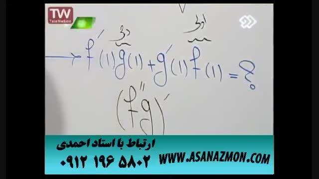 آموزش و حل تست درس فیزیک بصورت فوق سریع کنکور ۱۳