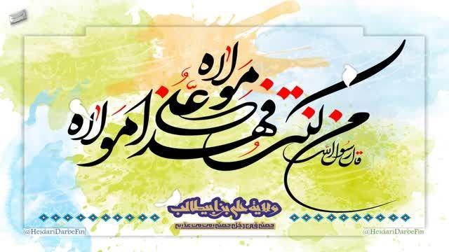 سرود (شد ورد ما دمادم علی علی) :محمود كریمی : عید غدیر