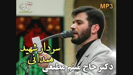 به یاد سردار شهید حاج حسین همدانی: شد ابو وهب شهید