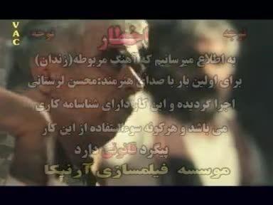 محسن لرستانی - آهنگ زندان ...به زبان کرمانشاهی
