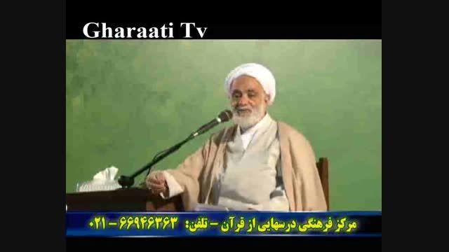 قرائتی / برنامه درسهایی از قرآن 1 تیر 94 (رمضان)