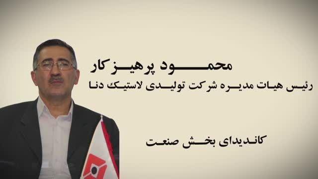 تیزر انتخابات اتاق بازرگانی شیراز