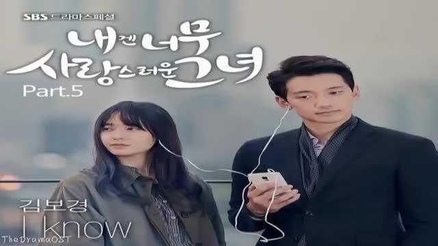 OST سریال دختر دوست داشتنی من