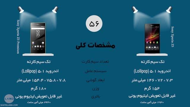 مقایسه فارسی سونی اکسپریا Z5 Premium و Z5 در 60 ثانیه