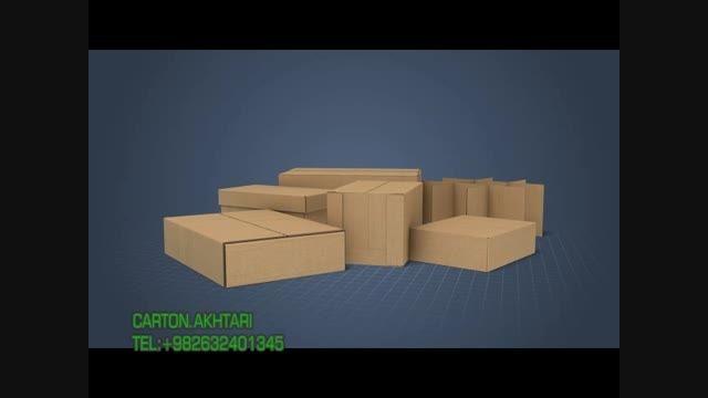 تولید کارتن و کارتن سازی -(carton boxes)