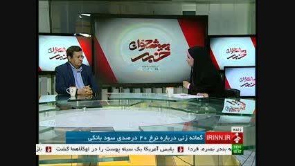 گفتگوی خبری دکتر همتی در شبکه خبر در مورخ 23 فروردین 94