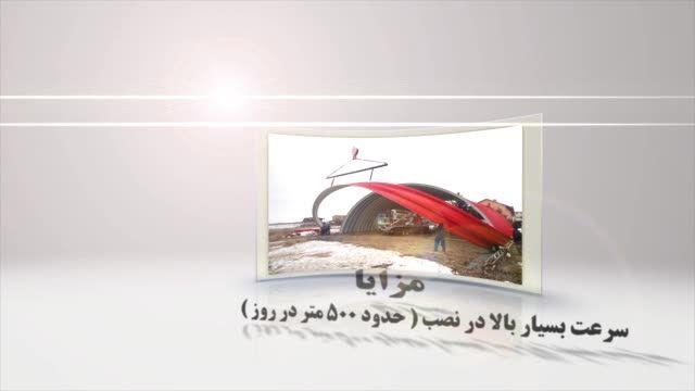 فیلم سقف قوسی مدرن - سوله -بدون ستون و سازه-سبک