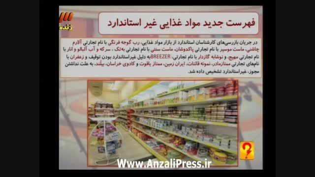 لیست جدید مواد غذایی ممنوعه