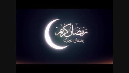 حلول ماه رمضان پیشاپیش مبارک