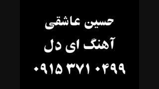 حسین عاشقی آهنگ ای دل..09153710499