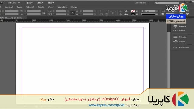 آموزش InDesign CC (نرم افزار + دوره مقدماتی)