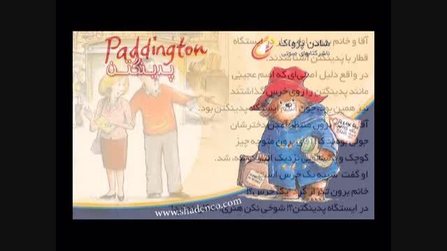 کتاب صوتی پدینگتون 1