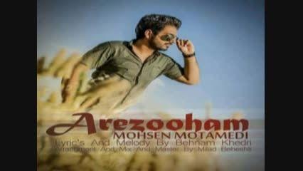 آهنگ جدید و بسیار زیبای محسن معتمدی به نام آرزوهام