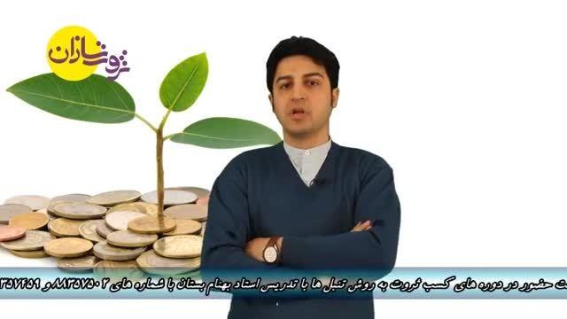 مصاحبه دانشجوی دوره کسب ثروت آکادمی ثروت سازان