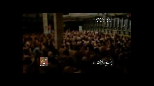 شور بسیار زیبای جواد مقدم در هیئت بین الحرمین 93/6/12