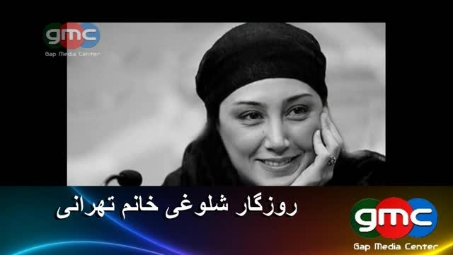 روزگار شلوغیه خانم تهرانی(هدیه تهرانی با 3 فیلم جدید)