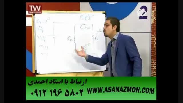 مهندس امیر مسعودی مدرس ریاضی و فیزیک کنکور ۴