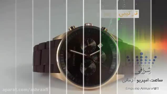 ساعت امپریو آرمانی | Emporio Armani-W1