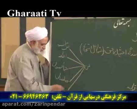 قرائتی / برنامه درسهایی از قرآن 9 بهمن 93
