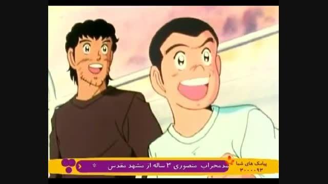 کارتون فوتبالیستها 3 قسمت 7 دوبله فارسی