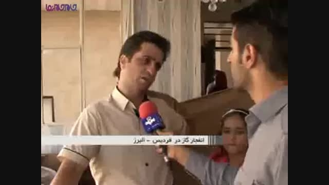 انفجار لوله گاز در فردیس البرز