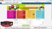 قالب رنگی - نسخه موبایل - راهنمای طراحی فروشگاه کارت شارژ