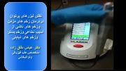 درمان زخمهای مزمن با لیزر پرتوان-دکتر دقاق زاده-طب فیزیکی