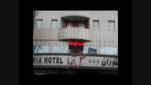 هتل در ارومیه هتل آریا ارومیه با نگرشی نو به تکنولوژی
