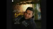 آهنگ جدید سعید آسایش به نام با مزه (شاد)