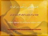 دعای عهد با ترجمه فارسی و انگلیسی