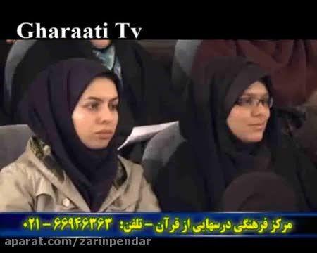 قرائتی / برنامه درسهایی از قرآن 2 بهمن 93