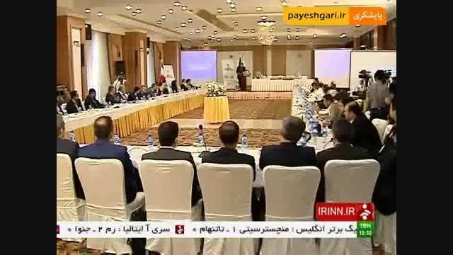 همایش بین المللی بازار سرمایه اسلامی