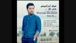 آهنگ جدید میثم ابراهیمی - حس تو  فوق العاده زیبا شنیدنی