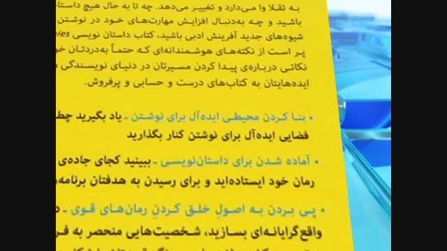کتاب داستان نویسی و داستان نویسی برای کودکان/کتابنامه