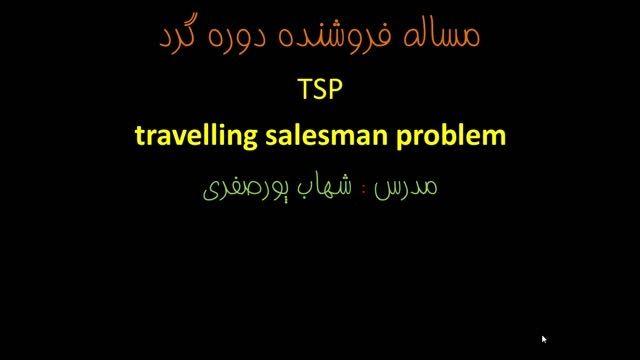 دانلود فیلم آموزشی حل مساله TSP با الگوریتم ها در متلب
