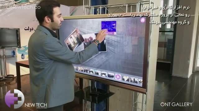 پروژه مشترک گروه مهندسی نیوتک و نهاد ریاست جمهوری