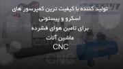 فرز CNC - تراش CNC - کمپرسور هوا برای ماشین آلات CNC دستگاه