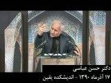 تفکرات پوسیده شورای انقلاب فرهنگی ( دکتر حسن عباسی )