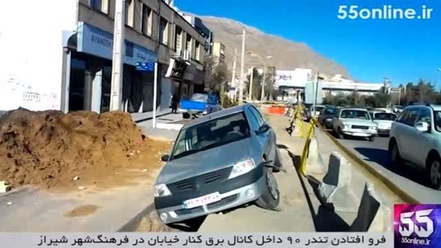 فرو افتادن تندر 90 داخل کانال برق کنار خیابان در شیراز