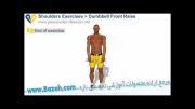 حرکات بدن سازی بازو - Dumbbell Front Raise