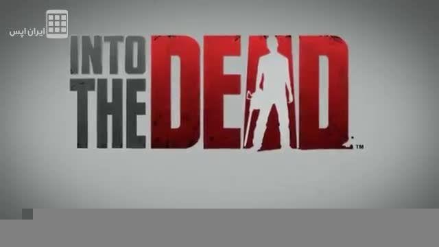 به سوی مردگان - Into the Dead