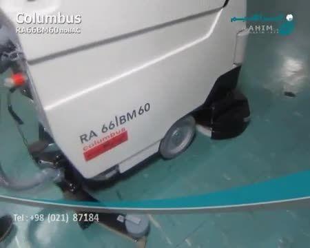 اسکرابر بیمارستانی/کف شوی صنعتی/ زمین شوی صنعتی