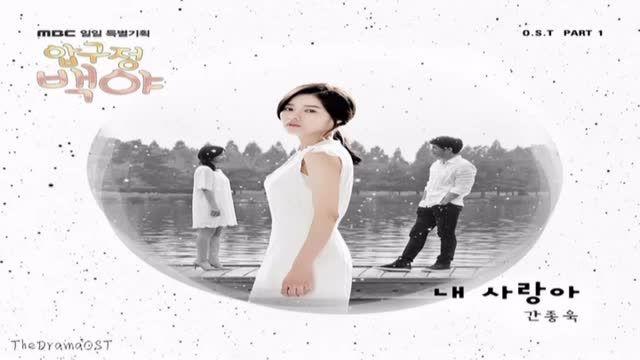 OST سریال خورشید نیمه شب آپگوجئونگ