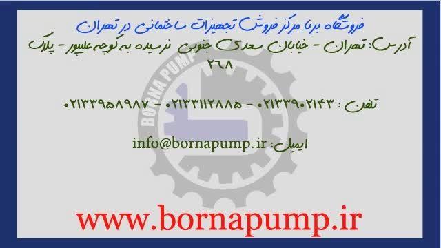 پمپ آب پنتاکس لیست قیمت پمپ آب پمپ شناورbornapump.ir