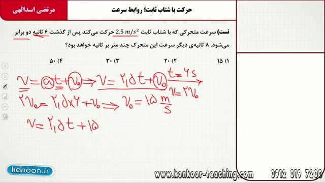 فیزیک۲-مبحث حرکت با شتاب ثابت-مهندس اسدالهی-قسمت3